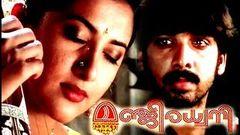 Malayalam Latest Hot Full Movie 2016   Manjeeradwani Malayalam Full Movie   Vineeth Sakshi Sivanand