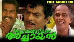 Achammakkuttiyude Achayan Malayalam Full Movie High Quality
