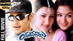 Yuvaraju Telugu Full Movie | Mahesh Babu | Simran | Sakshi Shivanand