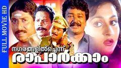 Super Hit Malayalam Full Movie   Nagarangalil Chennu Raparkkam   Ft Jayaram Sreenivasan