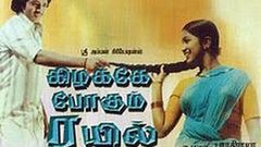 Kizhakke Pogum Rail | Full Tamil Movie | CinemaJunction