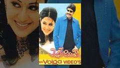 Cheppave Chirugali Full Length Telugu Movie