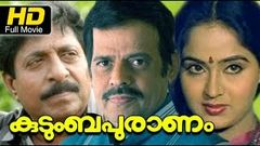 Kudumbhapuranam - #Malayalam Romantic Drama Full HD Movie | Balachandra Menon, Ambika | 2016 Uploads