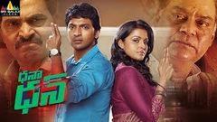 Dhana Dhan Full Movie | Latest Telugu Movies 2016 | Vaibhav Remya Nambeesan | Sri Balaji Video