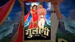 गुलामी - Gulami | Bhojpuri Full Movie | Dinesh Lal Yadav Nirhua | Latest Bhojpuri Full Film