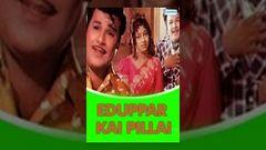 Eduppar Kai Pillai 1975 : Full Tamil Movie