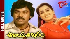 Aalaya Sikharam Telugu Full Movie | Chiranjeevi Telugu Super Hit Movies | Telugu Old Movies