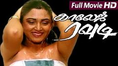 Tamil Full Movie | College Rowdy [HD] | Action Movie | Ft Kushboo