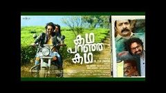 New Malayalam movie 2017   Siddharth Menon   Eva Pavithran   Anumol