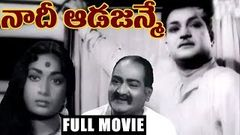 Naadee Aadajanme - Telugu Full Length Movie - NTR Savitri SV Ranga Rao