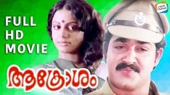 Aakrosham Malayalam Full Movie | Watch A Superhit Mohanlal Movie | Mohanlal Premnazir Sreevidhya