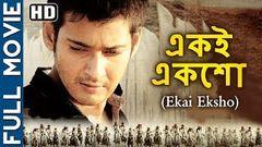 Sharper - Allu Arjun 2017 Latest Blockbuster Movie | South Indian Full Hindi Dubbed Movie