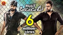 Appatlo Okadundevadu Full Movie - 2017 Telugu Movies - Nara Rohith Sree Vishnu Tanya Hope Sasha