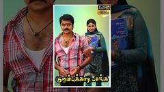 Kurumbukara Pasanga (குறும்புகார பசங்க ) Tamil Full Movie - Sanjeev Monica