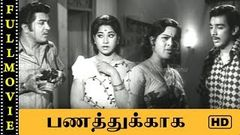 Panathukkaga full hd movie (sivakumar super hit old movie)
