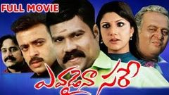 Evadaina Sare Full Length Telugu Movie