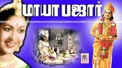 MayaBazar மாயாபஜார் ஜெமினிகணேசன் N T R சாவித்திரி நடித்த மகாபாரதத்தில் இடம்பெற்றசுவாரஷ்யமானகதை
