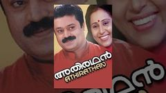 Athirathan Malayalam full movie - Official