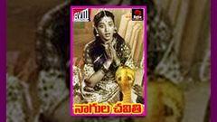 Nagula Chavithi - Telugu Full Length Movie - Shavukar Janakai Jamuna Nagabhushanam