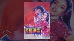 Rikshavodu | Full Length Telugu Movie | Chiranjeevi Soundarya Nagma
