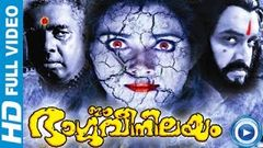 Pakalpooram 2002 Full Malayalam Movie I Horror Movie