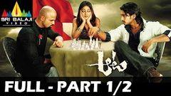 Aata (2007) - Full Length Telugu Film - Siddharth - Ileana