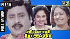 Vivasaayi Magan Tamil Full Movie | Ramarajan | Devayani | Vadivelu | Pyramid Movies