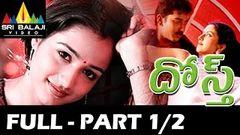 Dosth Telugu Full Movie Part 1 2 Siva Balaji Karthik Neha Suhasini