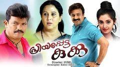 Kalamasseriyil Kalyanayogam | 1995 | Full Malayalam Movie | Mukesh | Charmila