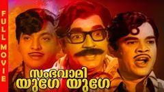 oru black and white kudumbam malayalam comedy movie