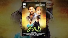 Kaadu - Full Tamil Film | Stalin Ramalingam | Lyca Productions