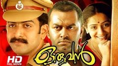 Prathviraj Movie AVAN CHANDIYUDE MAKAN - malayalam full movie 2014 new releases coming soon