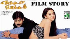 Enakku 20 Unakku 18 | Super hit Tamil Movie | Tarun | Trisha | Shriya Saran