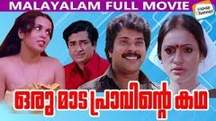 ORU MADAPRAVINTE KATHA | Evergreen Malayalam Full Movie | Best Malayalam Movie | Mammootty | Seema