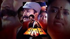 Magadu Full Movie