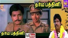 """Dharma Pathini"" | Full Tamil Movie | Karthik Jeevitha"