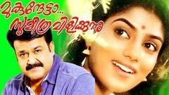 Mukunthetta sumithra vilikkunnu malayalam full movie