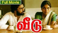 Tamil Full Movie - Veedu Movie- Balu Mahendra Film - Ft Archana Bhanu Chaner
