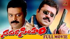 SAMARA SIMHAM | TELUGU FULL MOVIE | SURESH GOPI | SHOBANA | VINEETHA | TELUGU CINEMA CLUB