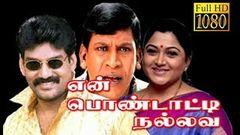 En Pondatti Nallava 1995: Full Tamil Movie