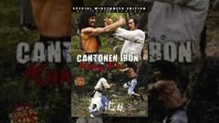 Cantonen Iron Kung Fu - Full Length Action Movie