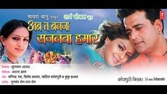 AB TA BANJA SAJANWA HAMAAR in HD [ Full Bhojpuri Movie ] Feat Ravi Kishan & Nagma