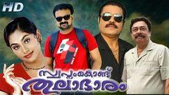 Swapnam - Malayalam Full Movie