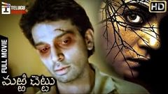 Marri Chettu (2004) - Telugu Full Movie - JD Chakravarthy - Sushmitha Sen