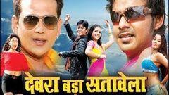 New bhojpuri movie release pawan Singh ravi kishan 2019