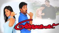 Nuvve Nuvve (2002) - HD Full Length Telugu Film - Prakashraj - Tarun - Shriya Saran