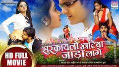 SARKAILO KHATIYA JADA LAGI | Arvind Akela Kallu , Ritu Singh | Bhojpuri Superhit Comedy MOVIE 2019