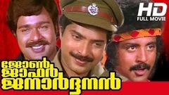 Malayalam Full Movie | John Jaffer Janardhanan [ Full HD ] | Ft Mammootty Ratheesh Madhavi