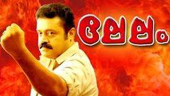 Highway Malayalam Full Movie