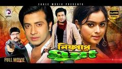 Nishpap Munna | Shakib Khan Sahara Misha Sawdagor | Eagle Movies (OFFICIAL BANGLA MOVIE)